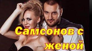 Алексей Самсонов и Юлия Шаулина фотосессия