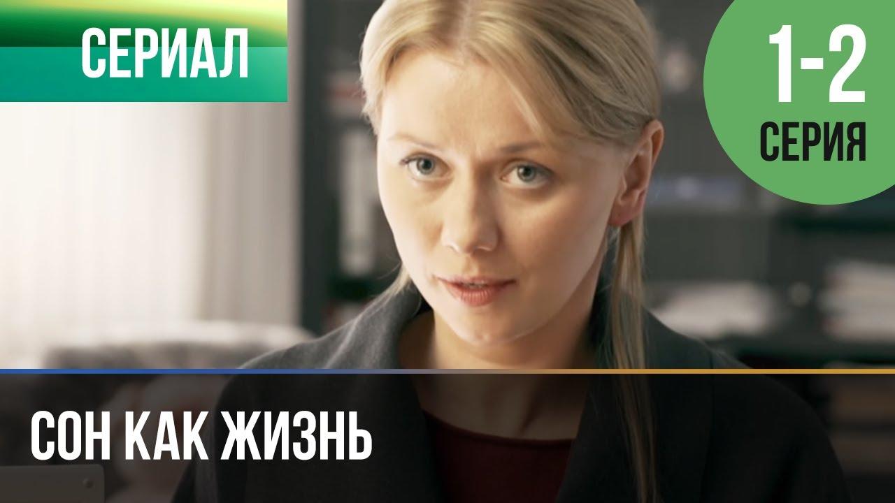▶️ Сон как жизнь 1 - 2 серия - Мелодрама   2014 - Русские мелодрамы