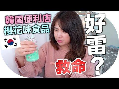 【韓國試吃】 試吃便利店櫻花食品!會是雷品嗎?! | Mira