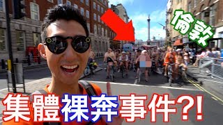 倫敦市區發生集體裸奔事件?!【劉沛 VLOG】