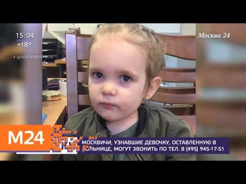 Врачи сообщили, что оставленная в поликлинике девочка здорова - Москва 24