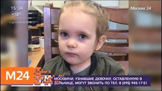 Смотреть видео Врачи сообщили, что оставленная в поликлинике девочка здорова - Москва 24 онлайн