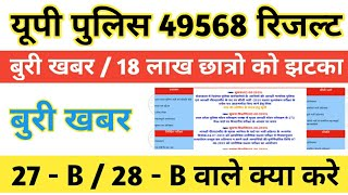 Up police result date 2019 /up police NORMALIZETION /upp Cutoff /up police latest news