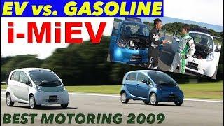 電気とガソリンどっちが速い!? アイミーブ【Best MOTORing】2009