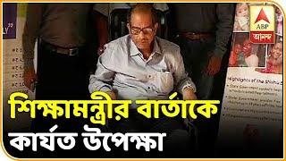 'আমার গায়ে হাত পড়েছে, চিহ্নিত করলেও নালিশ নয়',  প্রতিক্রিয়া যাদবপুরের উপাচার্যের| ABP Ananda