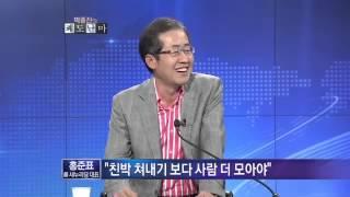 """홍준표,""""나는 친이-친박 아닌 독고다이""""_박종진의 쾌도난마 202회"""