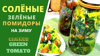 Солёный зелёный помидор Canned Green Tomato