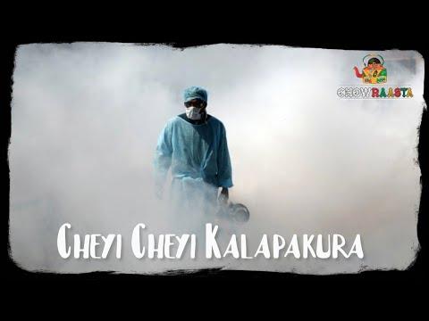 Cheyi Cheyi Kalapaku Ra | Chowraasta