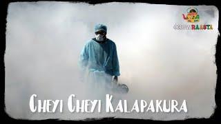 cheyi-cheyi-kalapaku-ra-chowraasta