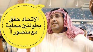 من أكثر نادي حقق بطولات محلية في فترة رئاسة منصور البلوي ؟