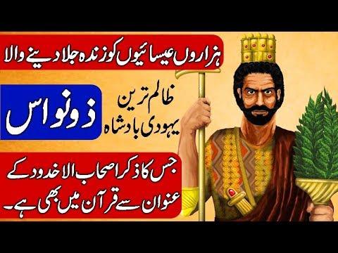 History of King Dhu Nuwas / Story of Ashab al  Ukhdud. Urdu & Hindi