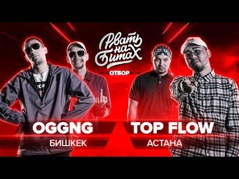 РВАТЬ НА БИТАХ (ОТБОР) - OGGNG Х TOP FLOW