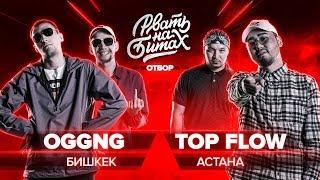 РВАТЬ НА БИТАХ - OGGNG Х TOP FLOW (ОТБОР)