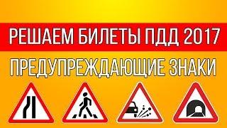 Предупреждающие знаки. На основе билетов ПДД 2017