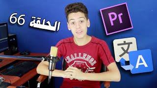 الحلقة 66 : كيف تقوم بتغيير اللغة في برنامج Adobe Premiere Pro