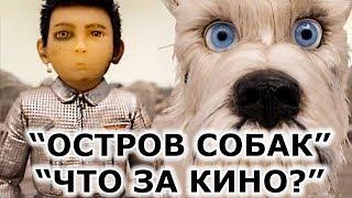 """Фильм """"Остров собак"""" - """"Что за кино?"""""""