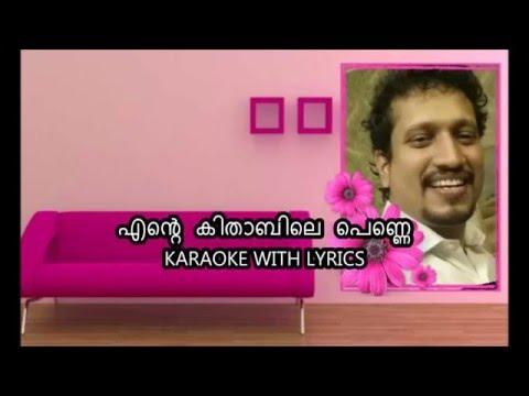 Ente Kitabile Penne Karaoke with Lyrics(എന്ന് നിന്റെ മൊയ്തീന് )