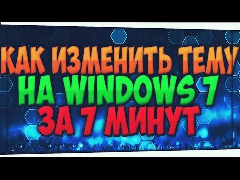 Как изменить тему на Windows 7 (За 7 минут) ОТВЕТЫ ЗДЕСЬ!!