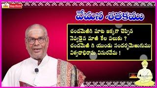 Vemana Satakam (చందమెరిగి మాట ) || Telugu Padyam - Chandamerigi Maata