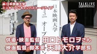 2016年8月7日(日)に開催された、日本映画大学ミニオープンキャンパス...