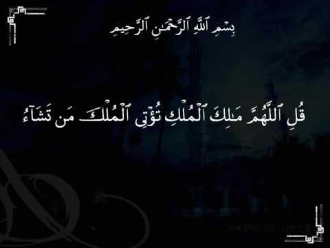 Ayat Hafazan SMK |Surah Ali Imran 26