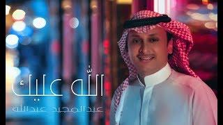 عبد-المجيد-عبد-الله-الله-عليك-حصريا