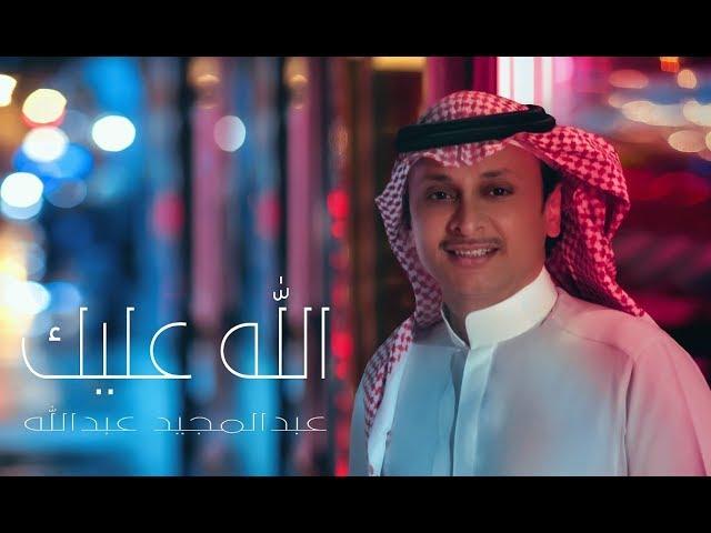 عبد المجيد عبد الله - الله عليك (حصرياً) #1