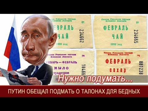 Путин предложил подумать о введении талонов для бедных