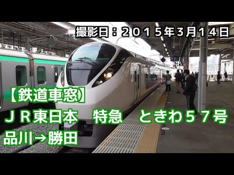 JR東日本 常磐線 特急 ときわ57号 品川→勝田 車窓