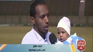 ستاد بلدنا  حمد صالح لاعب كوكاكولا يصطحب ابنته للملعب للاحتفال بعيد ميلاده