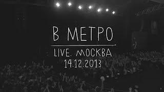 Земфира – В метро | Москва (14.12.13)
