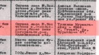 Список воинов не вернувшихся с фронтов Великой Отечественной войны