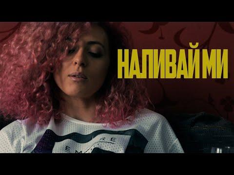 Billy Hlapeto x D3MO - Наливай ми / Nalivai mi (OFFICIAL VIDEO)