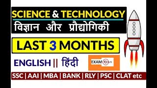Download #SCIENCE & TECHNOLOGY #CURRENTAFFAIRS2018 (AUGUST - OCTOBER) #विज्ञान प्रौद्योगिकी #2018 Mp3 and Videos
