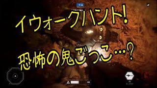 【SWBF2】早速イウォークハントしてみた&コス追加 〜STAR WARS™ バトルフロント™Ⅱ〜 thumbnail