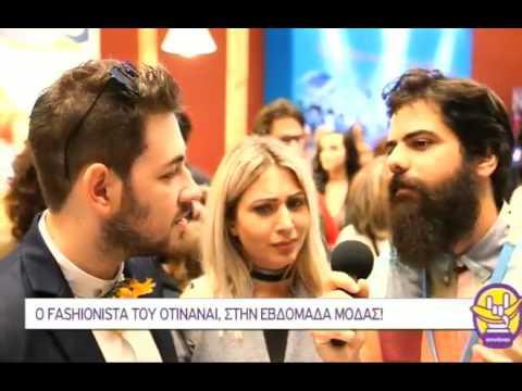 Οτινάναι: Ρεπόρτερ Πασσάς στο Athens Fashion Week