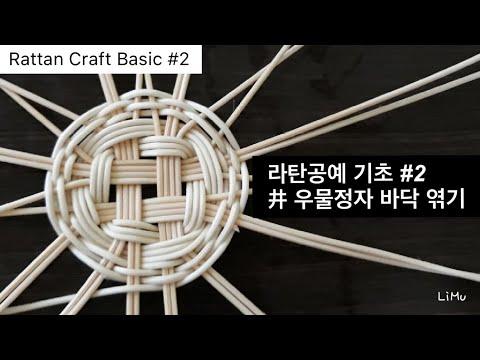 [라탄공예 기초 / Rattan Craft Basic] #2 井 우물정자 바닥 엮기 , 라탄공예 독학하기, 라탄바구니 만들기, DIY, rattan weaving