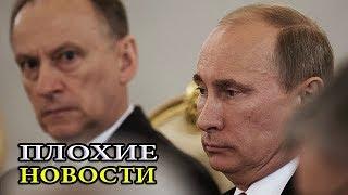 КРАХ пУТИНСКОЙ РАЗВЕДКИ /В.Мальцев/ - ПЛОХИЕ НОВОСТИ 11.10.2018