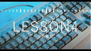 TypingTubeLesson4 総合練習