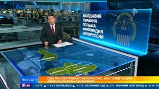 США ищут возможность построить военную базу в Белоруссии