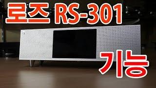 [로즈] ROSE RS-301 하이파이 미디어 플레이어…
