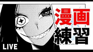 【漫画練習】ペン入れとか仕上げとか!【LIVE】