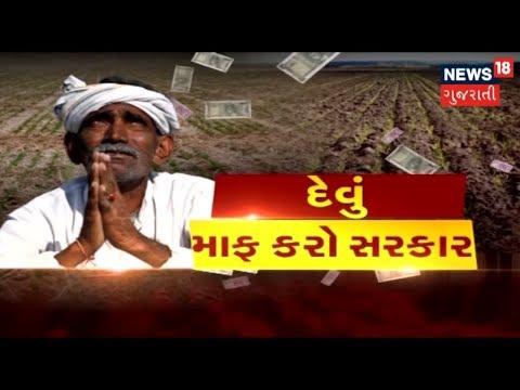 Big Debate : શું ગુજરાતમાં શક્ય છે દેવામાફી? | 33 JILA 33 KHABAR | News18 Gujarati