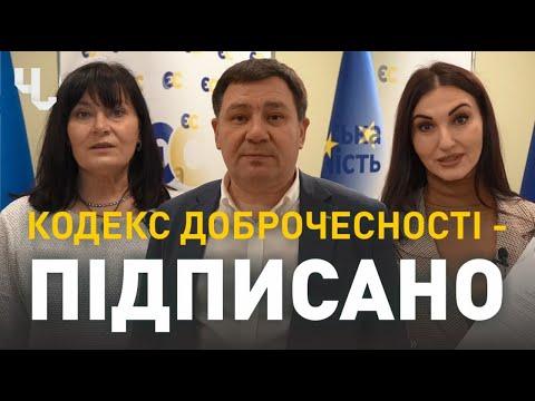 Чернівці LIVE: Які принципи захищатимуть представники «Європейської Солідарності» у міській раді | Блог ЄС