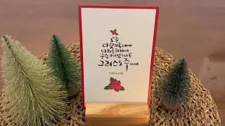 크리스마스카드, 엽서, 수채화캘리