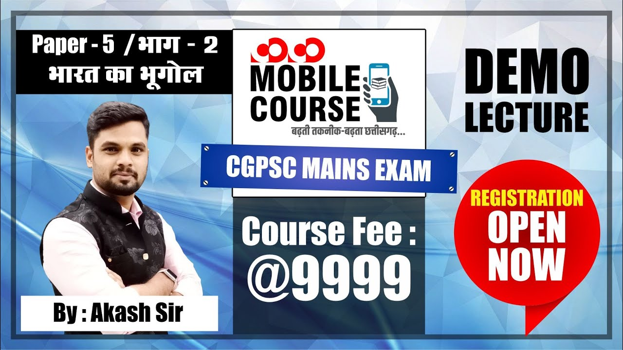 भारत का भूगोल: परिचय II Geography of India: Introduction II CGPSC MAINS DEMO LECTURE
