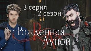 Рождённая луной 3 серия ПОХИЩЕНИЕ (2 сезон) Клуб романтики Mary games
