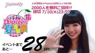 ゆうみんこと志田友美チャンが8/3(日)に東京・Zepp Tokyoで行われるPopt...