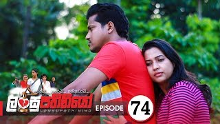 Lansupathiniyo | Episode 74 - (2020-03-06) | ITN Thumbnail