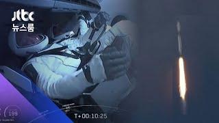 45년 만에 바다로…첫 민간 유인 우주선 비행사 귀환 / JTBC 뉴스룸